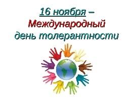 2020-11-16-day-tolerant