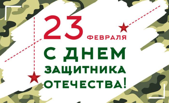 na-sayt-23-fevralya