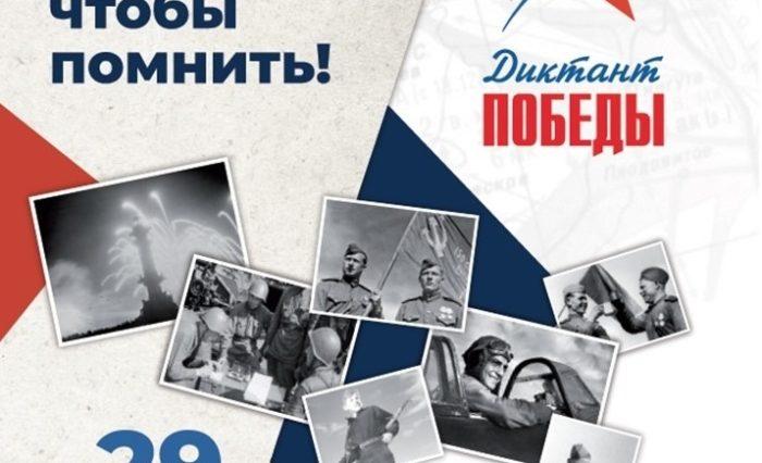 mezhdunarodnyy-istoricheskiy-diktant-na-temu-sobytiy-velikoy-otechestvennoy-voyny-proydet-29-aprelya_16195723341187464069__800x800[1]
